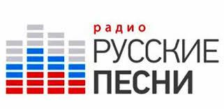 скачать песни радио русские песни